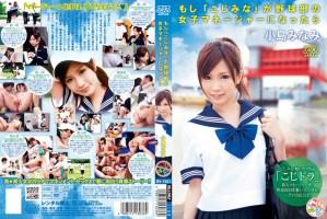 小島みなみ もし「こじみな」が野球部の女子マネージャーになったら 動画書き起こし・レビューを読む