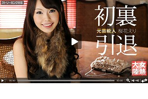 桜花えり 女熱大陸 File.026 動画書き起こし・レビューを読む
