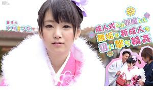 木村つな つなの成人式 動画書き起こし・レビューを読む