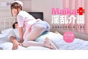 Maika 非常識ナース 動画書き起こし・レビューを読む