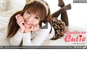 大森美玲 カリビアンキューティー Vol.23 動画書き起こし・レビューを読む