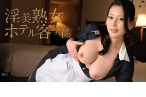 北島玲 淫美熟女 ホテル客室係 動画書き起こし・レビューを読む