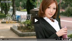 倉木みお 女教師家庭訪問 動画書き起こし・レビューを読む