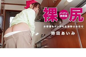 時田あいみ ノーパン尻出し家政婦 動画書き起こし・レビューを読む