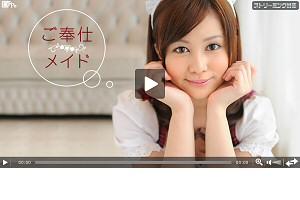 綾見ひかる ご奉仕メイド 動画書き起こし・レビューを読む