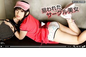 中野亜梨沙 狙われたサークル美女 動画書き起こし・レビューを読む