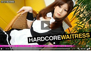 田中志乃 ハードコア・ウェイトレス4 動画書き起こし・レビューを読む