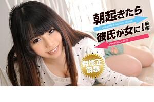 椎名みゆ 朝起きたら彼氏が女の子になってました 前編 動画書き起こし・レビューを読む