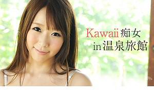 沖ひとみ Kawaii痴女 in 温泉旅館 動画書き起こし・レビューを読む
