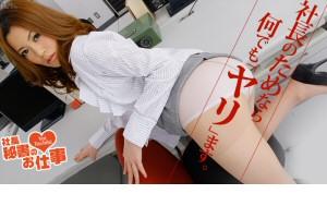 館木唯 社長秘書のお仕事 Vol.5 動画書き起こし・レビューを読む