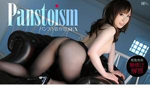 相島奈央 Panstoism ~パンスト依存症SEX~ 動画書き起こし・レビューを読む