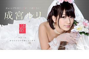 成宮ルリ CRB48 ~成宮ルリが一日お嫁さん~ 動画書き起こし・レビューを読む