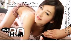 小野麻里亜 ほんとにあったHな話 20 ~デリヘル嬢呼んだらまさかの妹~ 動画書き起こし・レビューを読む