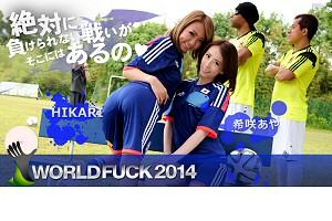 希咲あや HIKARI カリビアンコムカップ ~ワールドファック2014~ 動画書き起こし・レビューを読む