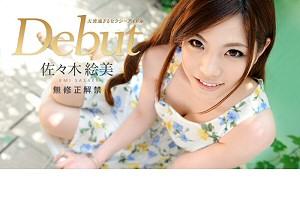 佐々木絵美 Debut Vol.13 ~天使過ぎるセクシーアイドル~ 動画書き起こし・レビューを読む