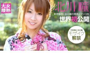 北川瞳 女熱大陸 File.028 動画書き起こし・レビューを読む