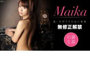 Maika わたしと、ヤらMaika 動画書き起こし・レビューを読む