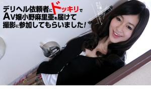 小野麻里亜 デリヘル依頼者にドッキリでAV嬢小野麻里亜を届けて撮影に参加してもらいました! 動画書き起こし・レビューを読む