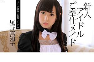 尾野真知子 新人アイドルご奉仕メイド 動画書き起こし・レビューを読む
