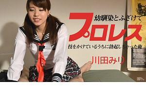川田みり 幼馴染とふざけてプロレス ~技をかけているうちに勃起しちゃった俺~ 動画書き起こし・レビューを読む