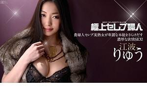 江波りゅう 極上セレブ婦人 Vol.6 動画書き起こし・レビューを読む