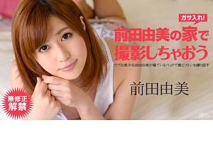 前田由美 前田由美の家で撮影しちゃおう 動画書き起こし・レビューを読む