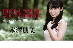 本澤朋美 野外調教 動画書き起こし・レビューを読む