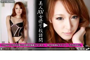 白咲舞 美人AV女優学校訪問 動画書き起こし・レビューを読む