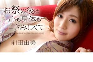 前田由美 お祭りのあとは心も身体もさみしくて 動画書き起こし・レビューを読む