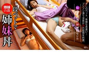 愛花紗也 黒崎セシル 二段ベッドで姉妹丼 動画書き起こし・レビューを読む