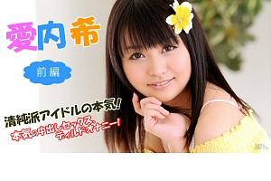 愛内希 清純派アイドルの本気 ~前編~ 動画書き起こし・レビューを読む