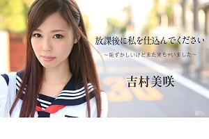 吉村美咲 放課後に、仕込んでください ~恥ずかしいけどまた来ちゃいました~ 動画書き起こし・レビューを読む