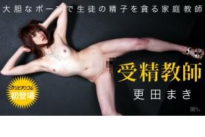 更田まき 受精家庭教師 動画書き起こし・レビューを読む