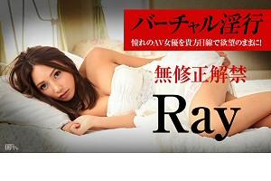 Ray バーチャル淫行 ~憧れのAV女優を貴方目線で欲望のままに~ 動画書き起こし・レビューを読む