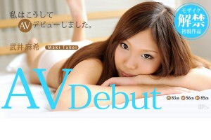 武井麻希 私はこうしてAVデビューしました! 動画書き起こし・レビューを読む