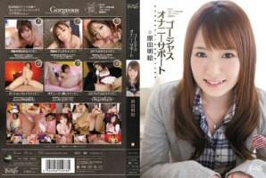 原田明絵 ゴージャスオナニーサポート アナタのオナニーをお手伝いします 動画書き起こし・レビューを読む