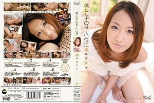 成宮カナ 僕とカナの甘~い性活 動画書き起こし・レビューを読む