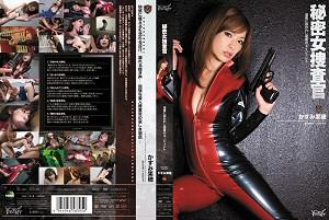 かすみ果穂 秘密女捜査官~淫欲に囚われし孤高のエージェント~ 動画書き起こし・レビューを読む
