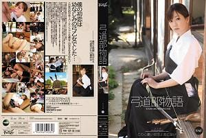 二宮沙樹 弓道部物語 動画書き起こし・レビューを読む