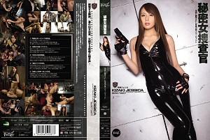 希崎ジェシカ 秘密女捜査官~淫欲に翻弄されし気高き美人エージェント~ 動画書き起こし・レビューを読む