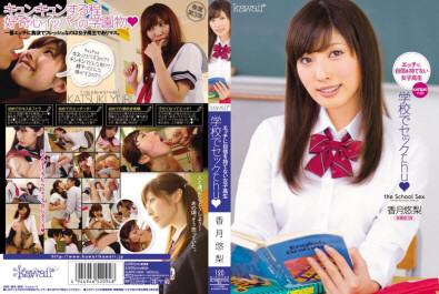 香月悠梨 学校でセックchu☆ 動画書き起こし・レビューを読む