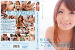 桜木凛 桜木凛が200%彼女目線とむっちゃカワイイ関西弁でアナタとHな同棲生活。 動画書き起こし・レビューを読む