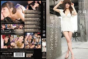 沙織 現役ファッション誌モデルの接吻、フェラチオ、セックス 動画書き起こし・レビューを読む