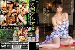 吉沢明歩 交わる体液、濃密セックス 乱れ咲き温泉編 動画書き起こし・レビューを読む