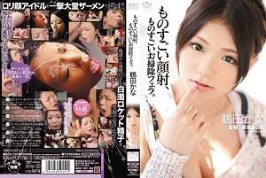 鶴田かな ものすごい顔射、ものすごいお掃除フェラ。 動画書き起こし・レビューを読む