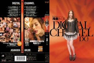 浅唐あく美 DIGITAL CHANNEL DC86 動画書き起こし・レビューを読む