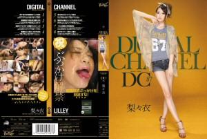 梨々衣 DIGITAL CHANNEL DC87 動画書き起こし・レビューを読む