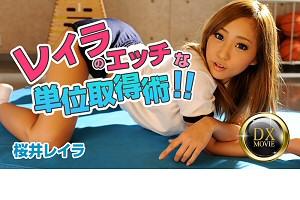 桜井レイラ レイラのエッチな単位取得術 動画書き起こし・レビューを読む