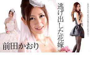 前田かおり 逃げ出した花嫁 動画書き起こし・レビューを読む