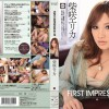 柴咲エリカ First Impression